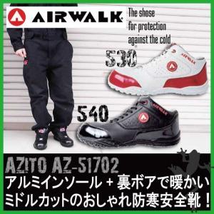 安全靴 エアーウォーク ハイカット安全靴 AIR WALK AW-530 AW-540|kaerukamo