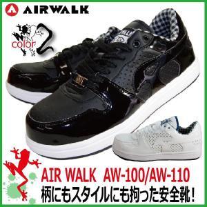 安全靴 エアーウォーク ローカット安全靴 AIR WALK AW-100/AW-110 24.5-28.0cm 【男性/紳士用】 スニーカー安全靴|kaerukamo