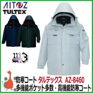 防寒コート アイトス/タルテックス AZ-8460 大きいサイズ3L-5L 防寒作業服 高機能防寒着|kaerukamo