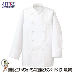 コックコート 男女兼用 AZ-861021 長袖 白 ホワイト 料理人 フランス料理 イタリア料理 コック長 料理人 調理服 白衣 厨房 ユニフォーム コック服 和食|kaerukamo
