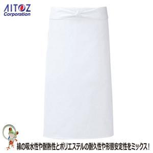 調理前掛 AZ-861023 ミディアム丈 白 ホワイト【アイトス 料理人 フランス料理 イタリア料理 コック長|kaerukamo