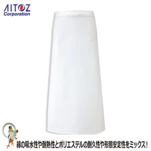 ソムリエエプロン AZ-861025 ロング丈 白 ホワイト【アイトス 料理人 料理人 調理服 白衣 厨房 ユニフォーム コック服 和食】|kaerukamo
