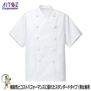 コックコート 男女兼用 AZ-861020 半袖 白 ホワイト【 料理人 調理服 白衣 厨房 ユニフォーム コック服 和食】|kaerukamo