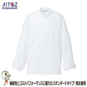 コックコート 男女兼用 AZ-861022 長袖 白 ホワイト アイトス 料理人 コック長 料理人 調理服 白衣 厨房 ユニフォーム コック服 和食|kaerukamo