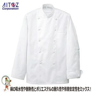 コックコート 男女兼用 HH480 長袖 白 ホワイト【料理人 調理服 白衣 厨房 ユニフォーム コック服 和食|kaerukamo