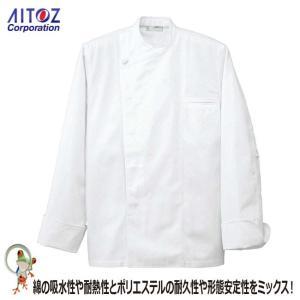 フレンチコックコート HH482 長袖 白 ホワイト【料理人 調理服 白衣 厨房 ユニフォーム コック服 和食】|kaerukamo