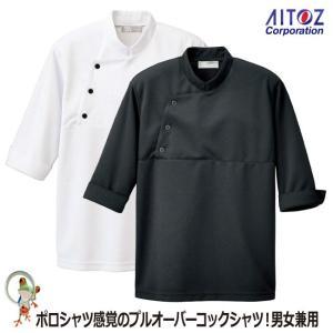 コックシャツ AZ-861208 半袖 白 ホワイト 黒 ブラック【コック長 料理人 調理服 白衣 厨房 ユニフォーム コック服 和食】|kaerukamo