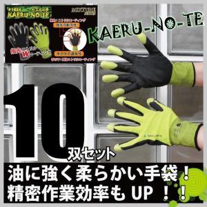 手袋 業務用手袋 特価10双セット カエルの手 1024【精密作業 油に強い】|kaerukamo