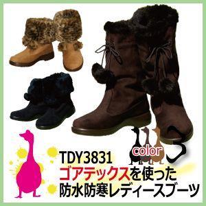 【在庫限り・特価】アサヒ 防寒・防水長靴レディース  保温性&防水性に優れゴアテックスブーツ TDY3831 トップドライ 数量限定|kaerukamo