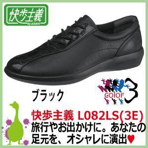 アサヒシューズ 快歩主義 L082LS(3E) ひもタイプ レディース(女性用・婦人用) 軽量・高齢者に最適な靴|kaerukamo