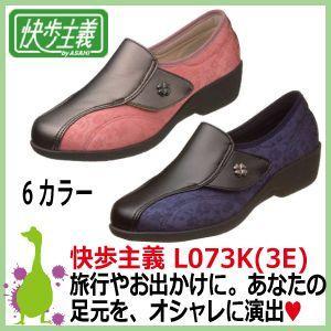 アサヒシューズ 快歩主義 L073K(3E) 丸洗いOK レディース(女性用・婦人用) 軽量・高齢者に最適な靴|kaerukamo