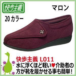 アサヒシューズ 快歩主義 L011  マロンKS20201 丸洗いOK レディース(女性用・婦人用) 軽量・高齢者に最適な靴|kaerukamo