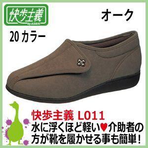 アサヒシューズ 快歩主義 L011  オークKS20202 丸洗いOK レディース(女性用・婦人用) 軽量・高齢者に最適な靴|kaerukamo