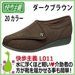 アサヒシューズ 快歩主義 L011  ダークブラウンKS20203 丸洗いOK レディース(女性用・婦人用) 軽量・高齢者に最適な靴|kaerukamo