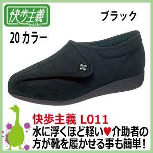 アサヒシューズ 快歩主義 L011  ブラックKS20204 丸洗いOK レディース(女性用・婦人用) 軽量・高齢者に最適な靴|kaerukamo