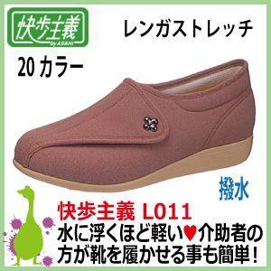 アサヒシューズ 快歩主義 L011  レンガストレッチKS20521 撥水 丸洗いOK レディース(女性用・婦人用) 軽量・高齢者に最適な靴|kaerukamo