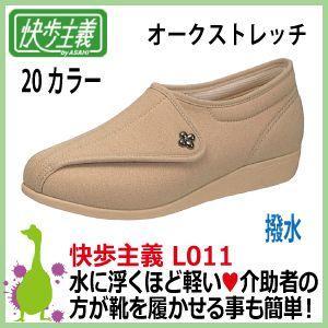 アサヒシューズ 快歩主義 L011  オークストレッチKS20522 撥水 丸洗いOK レディース(女性用・婦人用) 軽量・高齢者に最適な靴|kaerukamo