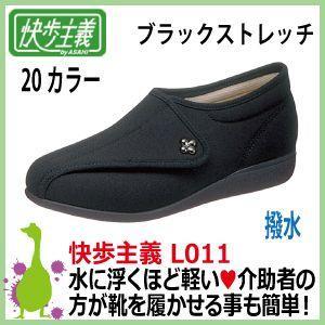 アサヒシューズ 快歩主義 L011  ブラックストレッチKS20523 撥水 丸洗いOK レディース(女性用・婦人用) 軽量・高齢者に最適な靴|kaerukamo