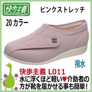 アサヒシューズ 快歩主義 L011  ピンクストレッチKS20524 撥水 丸洗いOK レディース(女性用・婦人用) 軽量・高齢者に最適な靴|kaerukamo