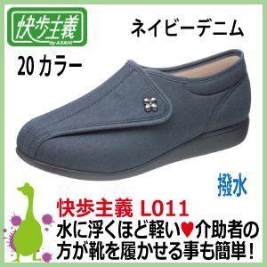 アサヒシューズ 快歩主義 L011  ネイビーデニムKS20525 撥水 丸洗いOK レディース(女性用・婦人用) 軽量・高齢者に最適な靴|kaerukamo