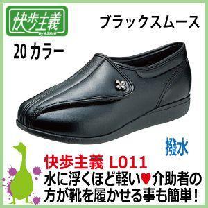 アサヒシューズ 快歩主義 L011  ブラックスムースKS21041BA 撥水 丸洗いOK レディース(女性用・婦人用) 軽量・高齢者に最適な靴|kaerukamo