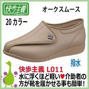 アサヒシューズ 快歩主義 L011  オークスムースKS21042SM 撥水 丸洗いOK レディース(女性用・婦人用) 軽量・高齢者に最適な靴|kaerukamo