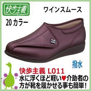 アサヒシューズ 快歩主義 L011  ワインスムースKS21043SM 撥水 丸洗いOK レディース(女性用・婦人用) 軽量・高齢者に最適な靴|kaerukamo
