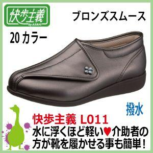 アサヒシューズ 快歩主義 L011  ブロンズスムースKS21044SM 撥水 丸洗いOK レディース(女性用・婦人用) 軽量・高齢者に最適な靴|kaerukamo