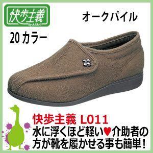 アサヒシューズ 快歩主義 L011  オークパイルKS21361 丸洗いOK レディース(女性用・婦人用) 軽量・高齢者に最適な靴|kaerukamo