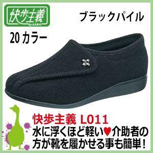 アサヒシューズ 快歩主義 L011  ブラックパイルKS21362 丸洗いOK レディース(女性用・婦人用) 軽量・高齢者に最適な靴|kaerukamo