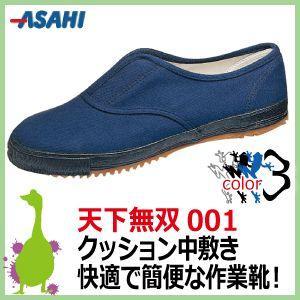 作業靴 アサヒシューズ 天下無双001 丸洗いOK 男女兼用 軽量・クッション中敷き快適な作業靴|kaerukamo