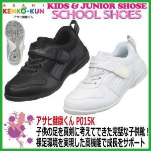 こども上履き 上靴 アサヒシューズ 健康くん P015K ホワイト ブラック 【キッズ ジュニア】【運動靴】【体育館】【履き心地】【子供用】【ASAHI】|kaerukamo