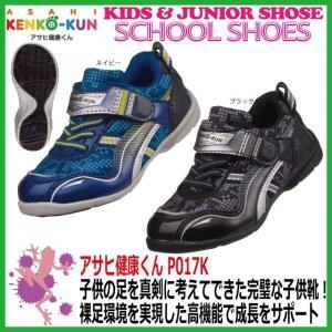 こども上履き 上靴 アサヒシューズ 健康くん P017K ピンク サックス 【キッズ ジュニア】【運動靴】【体育館】【履き心地】【子供用】【ASAHI】|kaerukamo