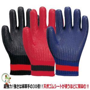 軽作業手袋 アトム ゴム張りクロベエ / 122-GX ゴム張りアカベエ / 122-GR ゴム張りアオベエ / 122-GB|kaerukamo