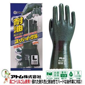 耐油手袋 アトム 耐油スーパーイーグル / 212|kaerukamo