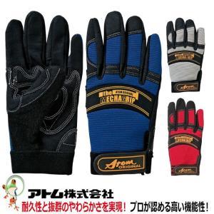 軽作業手袋 アトム メカニックグローブ / 2091ネイビー   2092グレー   2093レッド|kaerukamo