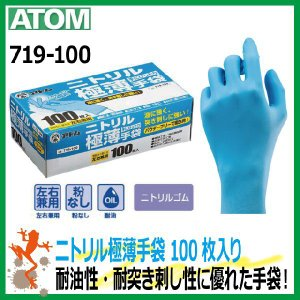 使い切り手袋 アトム ニトリル極薄手袋 100枚入り 719-100【左右兼用・粉なし・耐油】|kaerukamo