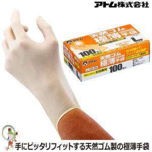 使い切り手袋 アトム 天然ゴム極薄手袋 100枚入り 319-100【左右兼用・粉なし・天然ゴム】|kaerukamo