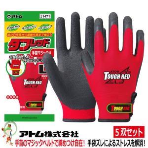 タフレッド手首マジック付 #1471 手袋 アトム 業務用手袋 特価5双セット グリップ フィット やわらかい 作業手袋|kaerukamo