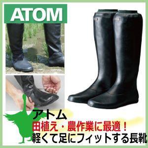 長靴 アトム 農作業用 軽快ソフト みのる君(先丸) / 4600|kaerukamo