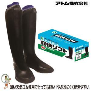 長靴 アトム 農作業用  軽快ソフト 先丸 4630 田植え 田植長靴 |kaerukamo
