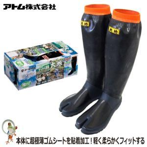 長靴 アトム 農作業用  らくらく長靴 大地(指付) / 351|kaerukamo