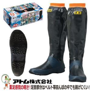 長靴 アトム 農作業用  らくらく長靴 大地(先丸) / 361|kaerukamo