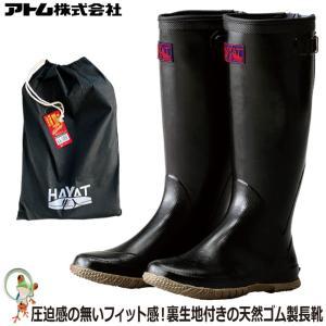 長靴 アトム 農作業用  隼人 / 2500  田植え長靴|kaerukamo