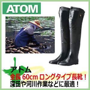 長靴 アトム 農作業用 水産用 らくらくロング 2尺タイプ(指付) / 350-V-20|kaerukamo