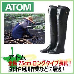 長靴 アトム 農作業用 水産用 らくらくロング 2尺5寸タイプ(指付) / 350-V-25|kaerukamo