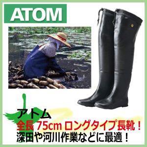 長靴 アトム 農作業用 水産用  らくらくロング 2尺5寸タイプ(先丸) / 360-V-25|kaerukamo