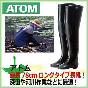 長靴 アトム 農作業用 水産用 水中長 先丸 裏付 / 496 M約74cm L/LL約78cm|kaerukamo