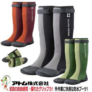 園芸農作業用長靴 アトム グリーンマスター No.2620 巻き巻きにして簡単収納【S-LL】|kaerukamo