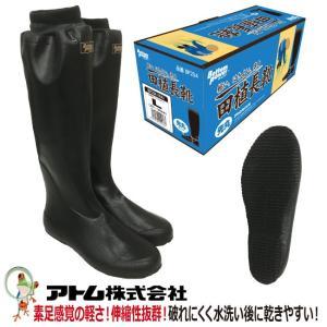 アトム 田植長靴(先丸) BP254 ゴム長靴 防水 足袋 長靴 kaerukamo